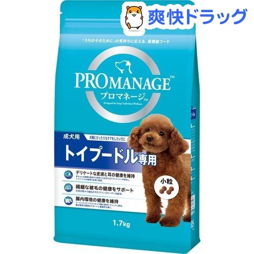 プロマネージ トイプードル専用 成犬用(1.7kg)【promanage1211】【プロマネージ】
