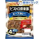 ビストロ倶楽部 ビーフカレー 辛口(170g*4袋入)