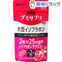 グミサプリ 大豆イソフラボン 20日分(40粒)【グミサプリ】
