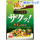 こだわり食感ザクッ! 野菜ふりかけ(42g)