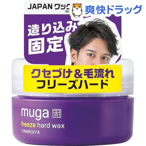 ムガ(MUGA) フリーズハードワックス(85g)【ムガ(MUGA)】