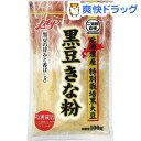 ご当地自慢 北海道産特別栽培黒大豆 黒豆きな粉(100g)【リリー ご当地自慢】