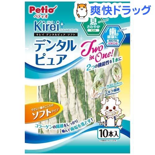 ペティオ キレイ デンタルピュア ソフト(10本入)【ペティオ(Petio)】