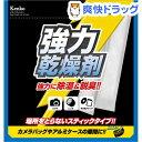 ケンコー ドライフレッシュ スティックタイプ DF-ST1010(10本入)