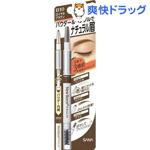 ニューボーン WブロウEX N B10 ロイヤルブラウン(1本入)【ニューボーン】