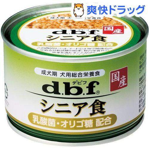 デビフ 国産 シニア食 乳酸菌・オリゴ糖入り(150g)【デビフ(d.b.f)】