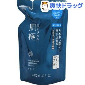 肌極 はだきわみ 化粧液 つめかえ用(140mL)【肌極(はだきわみ)】