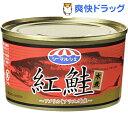 キョクヨー シーマルシェ 紅鮭水煮 アラスカ産(213g)【シーマルシェ】