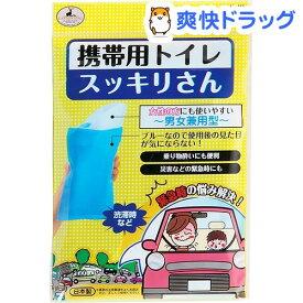 キャプテンスタッグ 携帯用トイレ スッキリさん M-9650(1コ入)【キャプテンスタッグ】