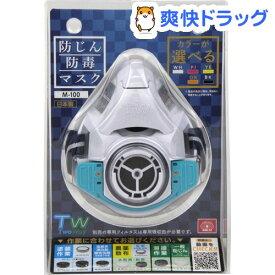 SK11 TW 防じん・防毒マスク M-100-WH(1コ入)【SK11】