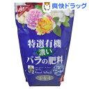 特選有機 濃いバラの肥料(1kg)