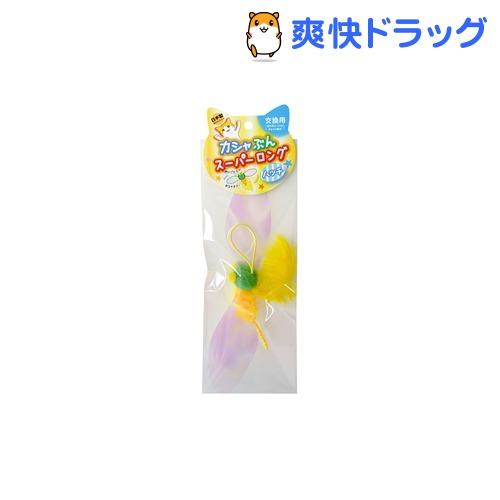 カシャカシャ カシャぶんスーパーロング 交換用 ハッチ(1コ入)