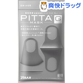 ピッタ・マスク グレー(3枚入)【ピッタ・マスク(PITTA MASK)】