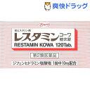 【第2類医薬品】レスタミンコーワ 糖衣錠(120錠)【レスタミンコーワ】 ランキングお取り寄せ