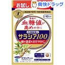 小林製薬の栄養補助食品 サラシア100 お試し(30粒)【小林製薬の栄養補助食品】