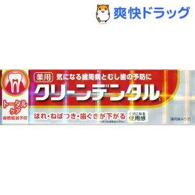 クリーンデンタルL トータルケア(100g)【クリーンデンタル】