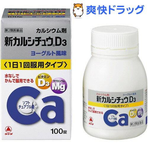 【第2類医薬品】新カルシチュウD3(100錠)【新カルシチュウ】