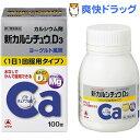 【第2類医薬品】新カルシチュウD3(100錠)【送料無料】 ランキングお取り寄せ