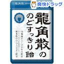 龍角散ののどすっきり飴 袋(88g)【龍角散】