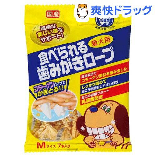 愛犬用 食べられる歯みがきロープ Mサイズ(7本入)【歯みがきロープシリーズ】