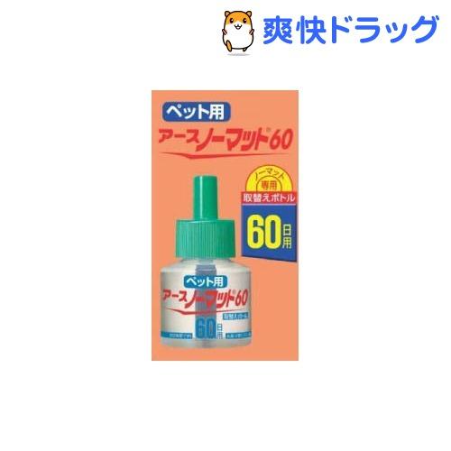 ペット用 アースノーマット60取替えボトル(45mL)【180105_soukai】【180119_soukai】