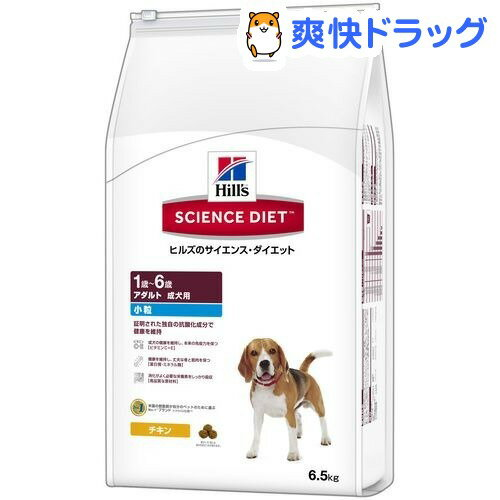 サイエンスダイエット アダルト 小粒 成犬用(6.5kg)【d_sd】【サイエンスダイエット】【送料無料】