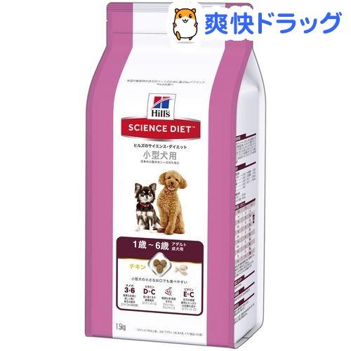 サイエンスダイエット アダルト 小型犬用 成犬用(1.5Kg)【サイエンスダイエット】