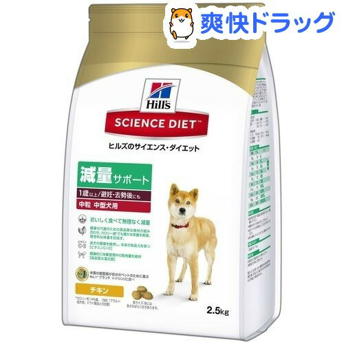 サイエンス・ダイエット 減量サポート 中粒 中型犬用 チキン(2.5kg)【d_sd】【サイエンスダイエット】