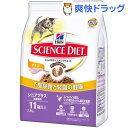 サイエンス・ダイエットシニアプラス チキン 高齢猫用(2.8kg)【dalc_sciencediet】【サイエンスダイエット】