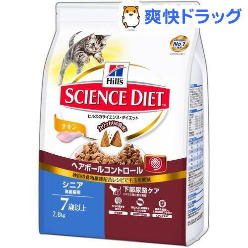 サイエンス・ダイエットヘアボールコントロール シニア チキン 高齢猫用(2.8kg)【d_sd】【サイエンスダイエット】【送料無料】