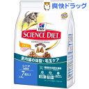 サイエンス・ダイエットインドアキャット シニア チキン 高齢猫用(2.8kg)【dalc_sciencediet】【サイエンスダイエット】
