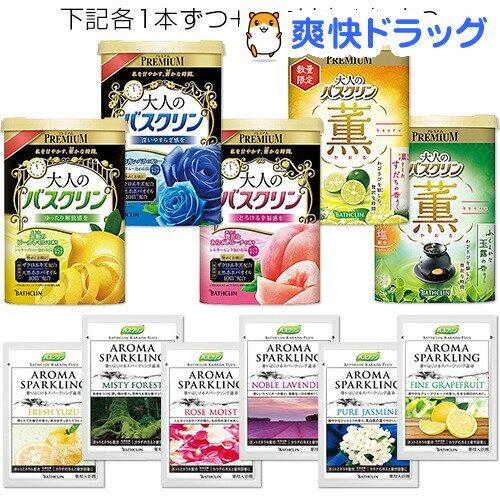【企画品】大人のバスクリン 全5種類セット アロマ入浴剤 6種類おまけ付き(1セット)【バスクリン】