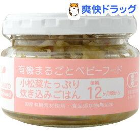 小松菜たっぷり炊き込みごはん(100g)