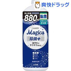チャーミーマジカ 除菌+ 詰替 大型サイズ(880ml)【w9j】【チャーミー】