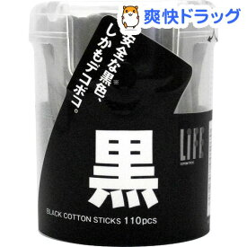 ライフ ブラック綿棒(110本入)【ライフ】