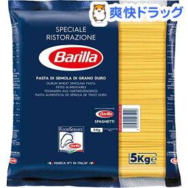 バリラ No.7(1.9mm) スパゲッティ 業務用(5kg)【バリラ(Barilla)】
