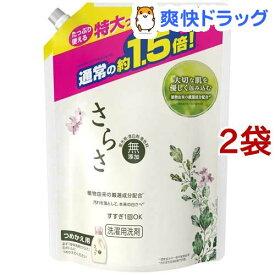 さらさ 洗濯洗剤 つめかえ用 特大サイズ(1200g*2袋セット)【stkt03】【さらさ】