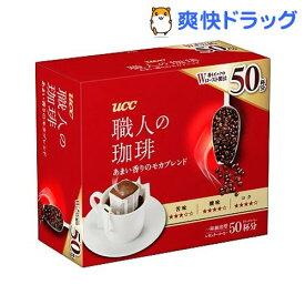 UCC 職人の珈琲 ドリップコーヒー あまい香りのモカブレンド(7g*50杯分)【職人の珈琲】