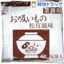 永谷園 お吸いもの 松茸風味 業務用(50袋入)【永谷園】