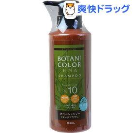 Mottoボタニカラー シャンプー ダークブラウン ポンプ式(300ml)【ボタニカラー】