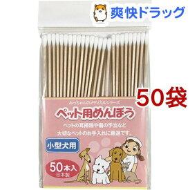 みっちゃんホンポ ペット用めんぼう 小型犬用(50本入*50袋セット)【みっちゃんホンポ】