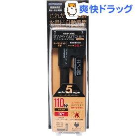 コトブキ工芸 ツーウェイオートSP 110W(1個)【コトブキ工芸】
