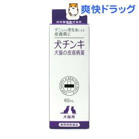 【動物用医薬品】犬猫の皮膚病薬 犬チンキ(60ml)