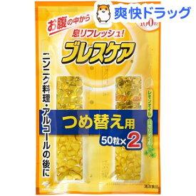 小林製薬 ブレスケア レモン つめ替(50粒*2コ入)【ブレスケア】