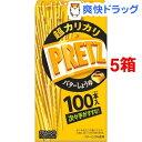 グリコ 超カリカリプリッツ バターしょうゆ(55g*5箱セット)【プリッツ(PRETZ)】