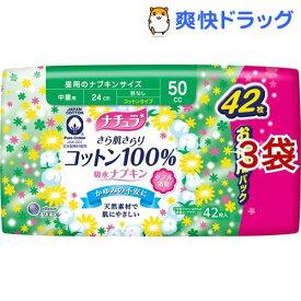 [大容量パック] ナチュラ さら肌さらり コットン100% 吸水ナプキン 中量用(42枚入*3コセット)【ナチュラ】