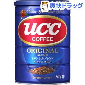 UCC オリジナルブレンド 缶(粉)(360g)[コーヒー]