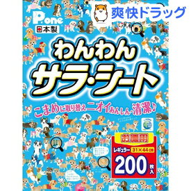 P・ワン わんわんサラ・シート レギュラー(200枚入)【P・ワン(P・one)】