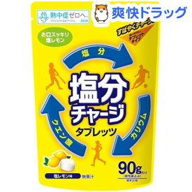 塩分チャージタブレッツ 塩レモン(90g)