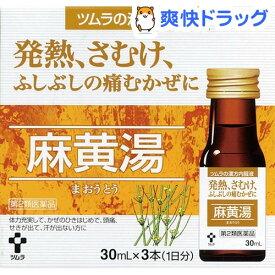 【第2類医薬品】ツムラ漢方内服液 麻黄湯(30ml*3本入)【ツムラ漢方】